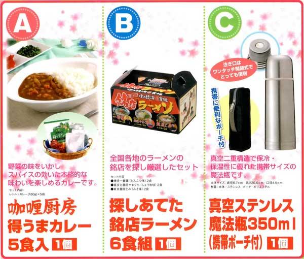 カレー、ラーメン、ステンレス魔法びんのいづれかをプレゼント!!